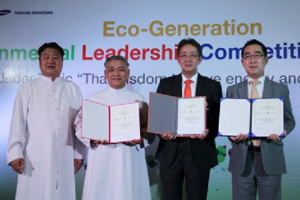 """Save Energy and Environment"" Samsung Engineering launches Eco-generation essay competition in Thailand"